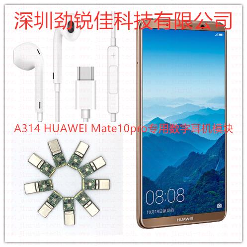 华为Mate10pro手机Type C耳机PCBA--A314