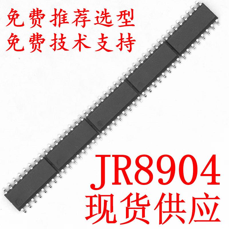 JR8904蓝牙音箱4键触摸ic
