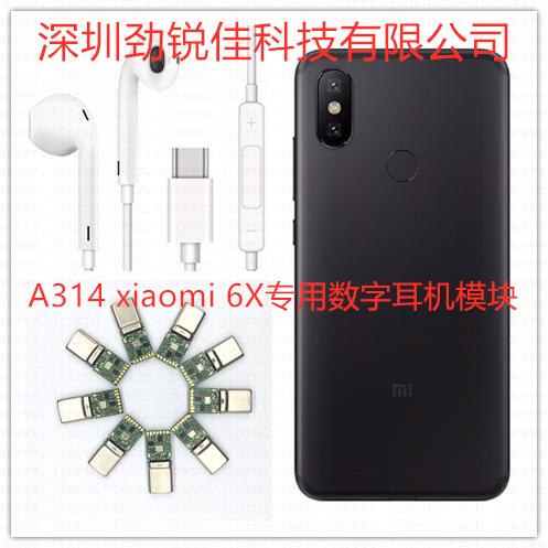 小米6X手机Type C耳机PCBA--A314