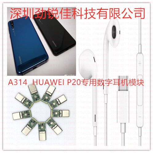 华为P20手机Type C耳机PCBA--A314