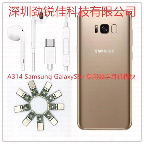 三星GalaxyS8+手机Type C耳机PCBA--A314