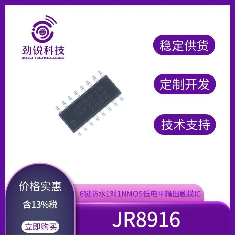 6键防水抗干扰触摸按键IC--JR8916