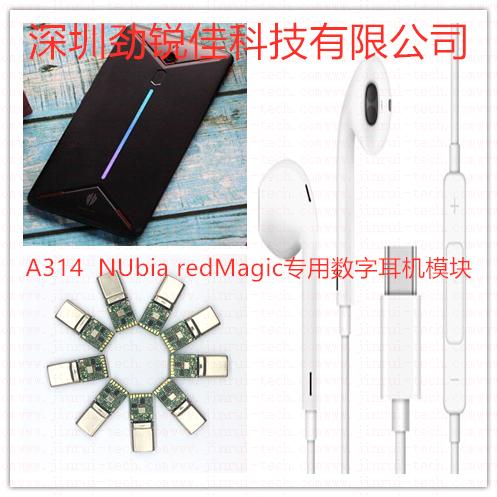 努比亚redMagic手机Type C耳机PCBA--A314