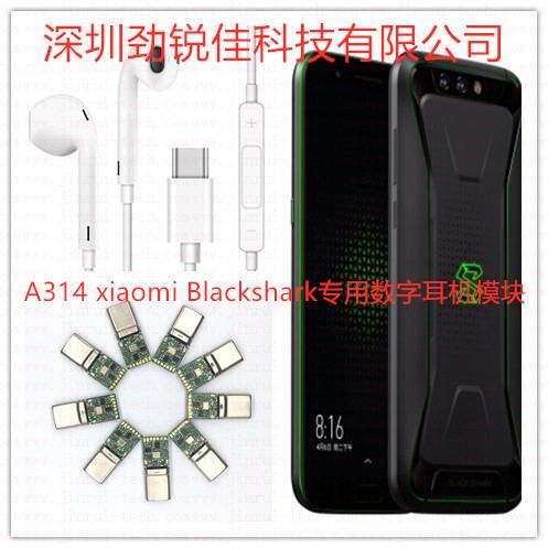 小米Blackshark手机Type C耳机PCBA--A314