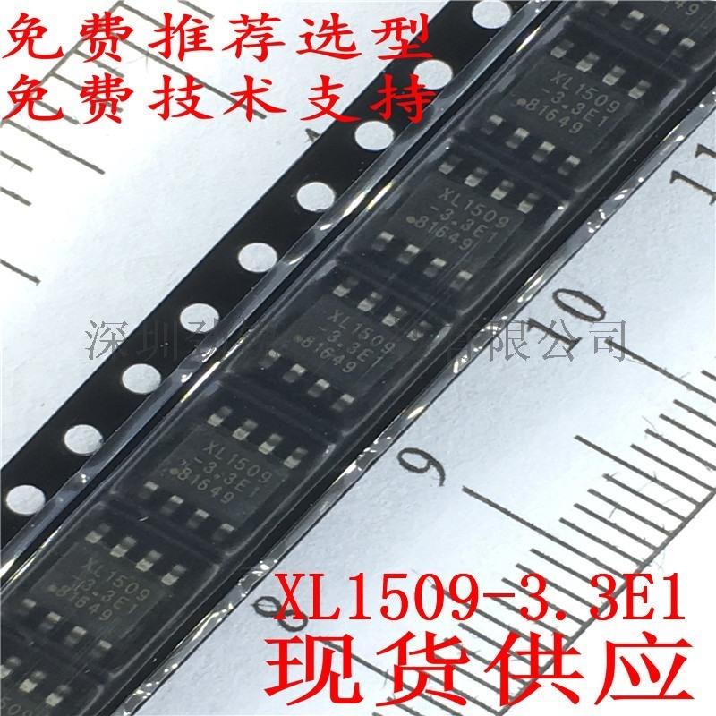 XL1509-3.3E1广告机稳压ic