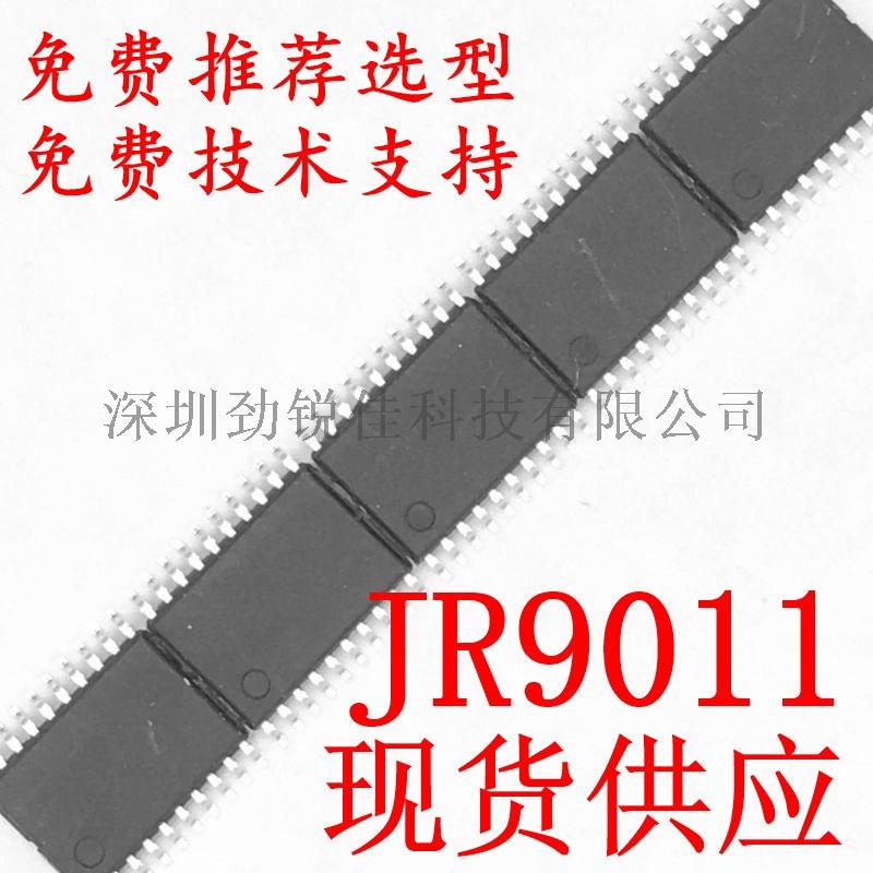 JR9011-划条触摸IC