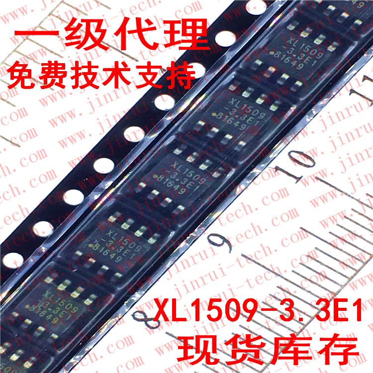 XL1509-3.3E1 40V/2A电源ic