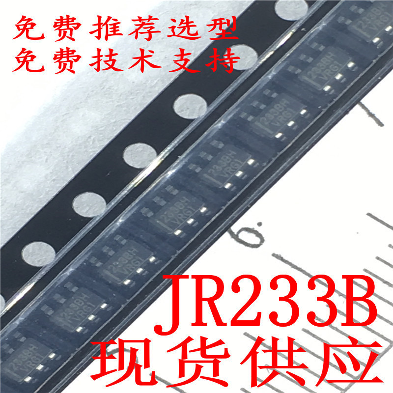 JR233B电容式单点触摸按键方案ic