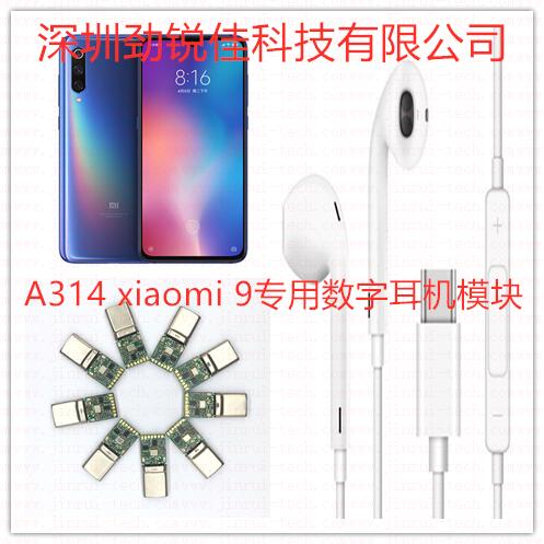 小米9手机Type C耳机PCBA--A314
