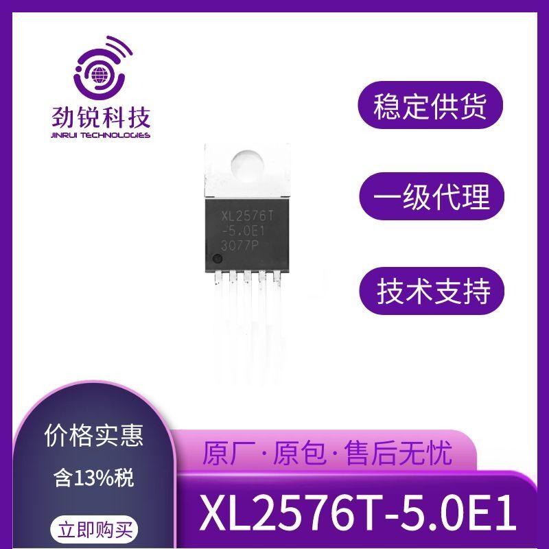 XL2576T-5.0E1电源芯片