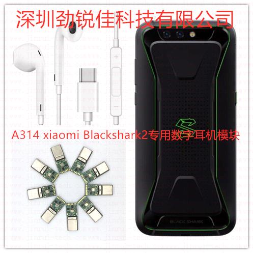 小米Blackshark2手机Type C耳机PCBA--A314