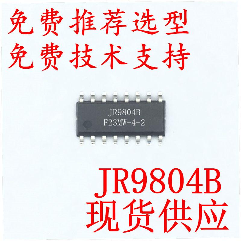 JR9804B省电4键触摸按键IC