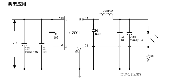 xl3001典型电路.png