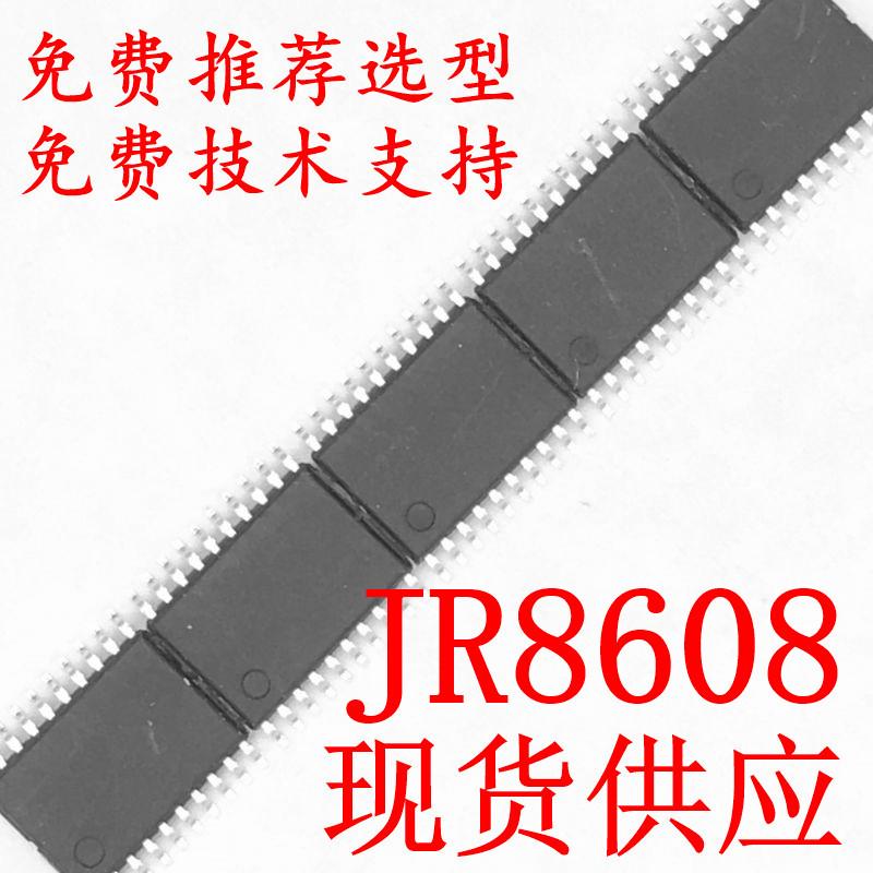 JR8608低功耗8键1对1触控IC