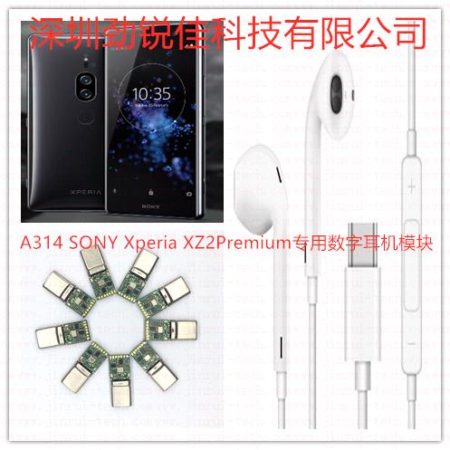 索尼Xperia XZ2Premium手机Type C耳机PCBA--A314