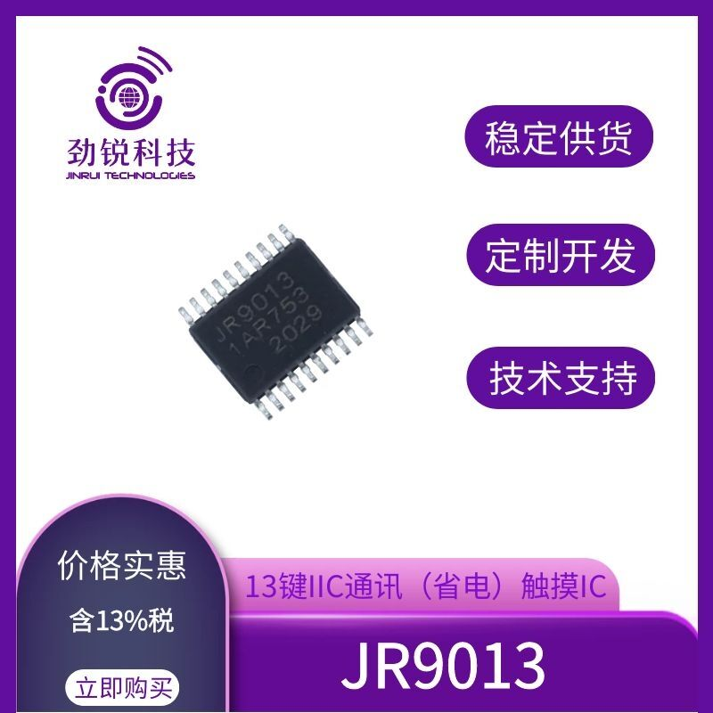 JR9013触摸IC
