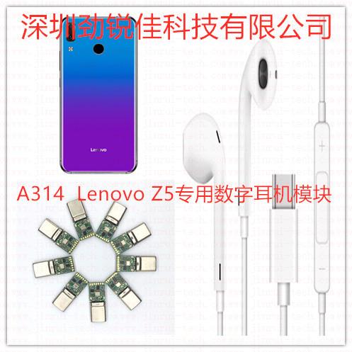 联想Z5手机Type C耳机�?�--A314