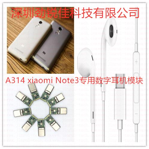 小米Note3手机Type C耳机PCBA--A314
