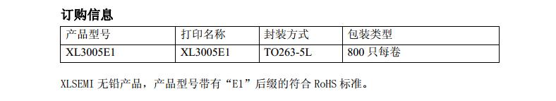XL3005订购信息.png