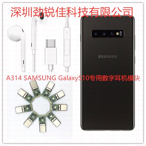 三星GalaxyS10手机Type C耳机PCBA--A314
