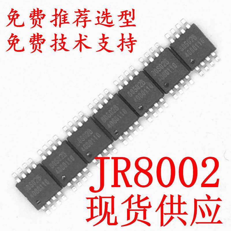 JR8002双通道低功耗触控感应芯片