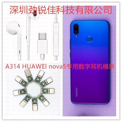 华为Inova5手机Type C耳机PCBA--A314