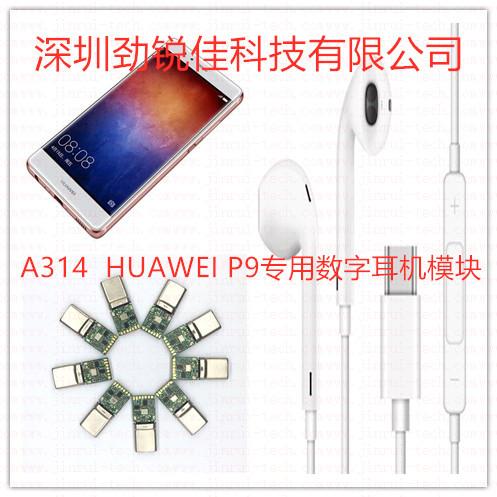 华为P9手机Type C耳机PCBA--A314