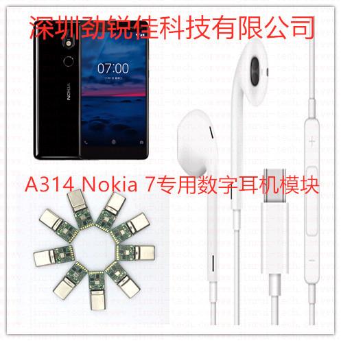 诺基亚7plus手机Type C耳机PCBA--A314