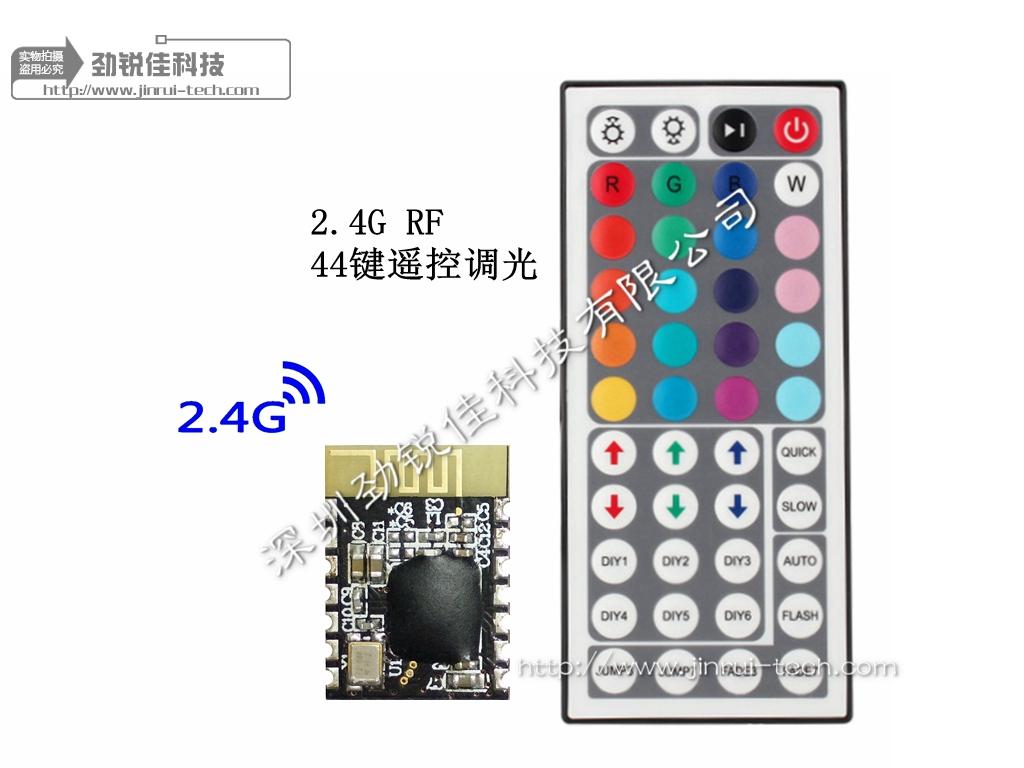44键遥控2.4G调光