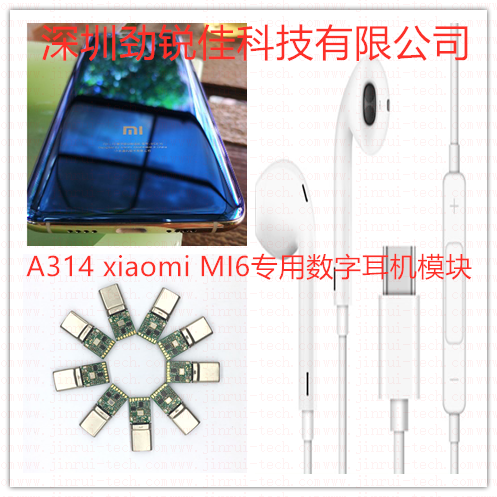 小米6手机Type C耳机PCBA--A314