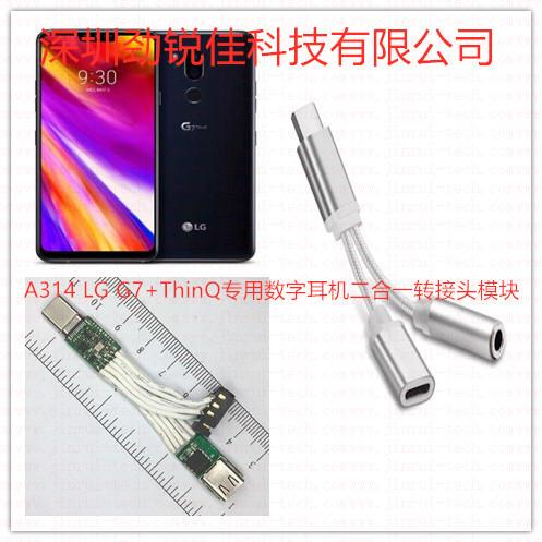 LG G7+ ThinQ手机Type C耳机+PD快充2in1方案一分二模块 A314