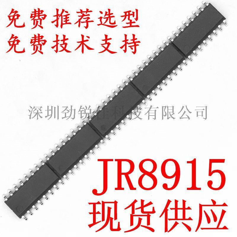 JR8915低功耗5通道1对1触摸芯片