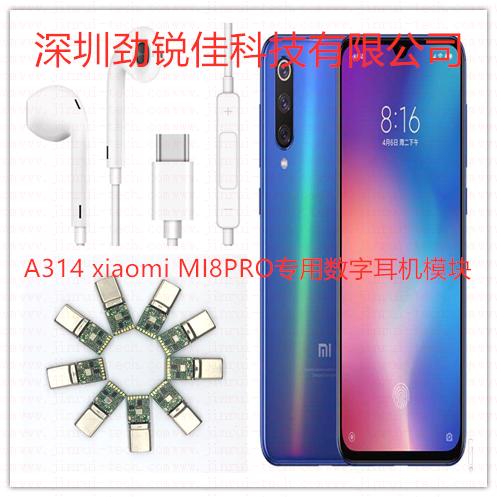 小米8PRO手机Type C耳机PCBA--A314