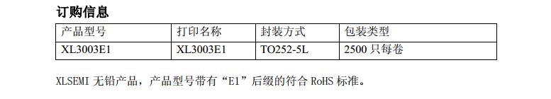 XL3003订购信息.png