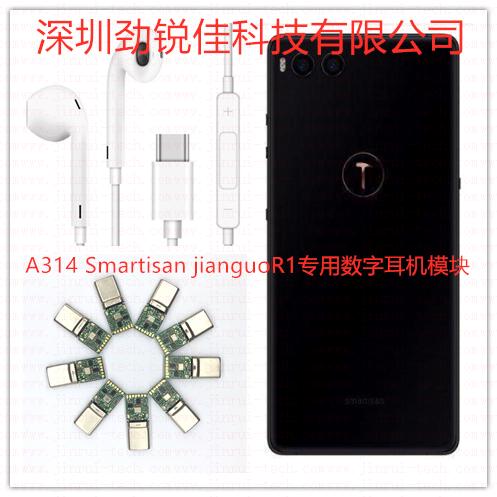 锤子坚果R1手机Type C耳机PCBA--A314