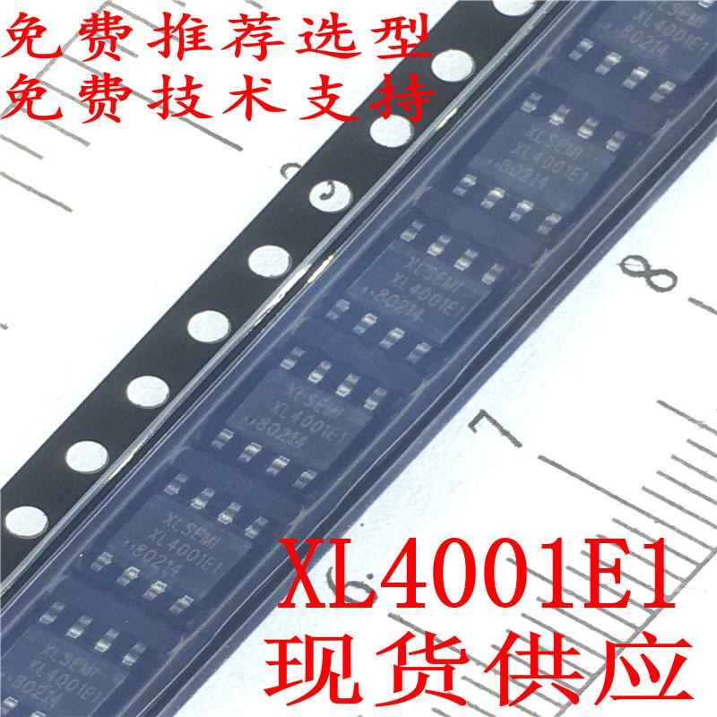 XL4001E 15V/1A电源ic  车充芯片  电源管理IC  芯龙