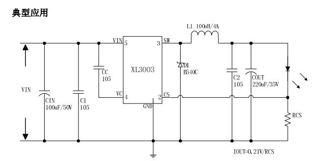 xl3003典型电路.png