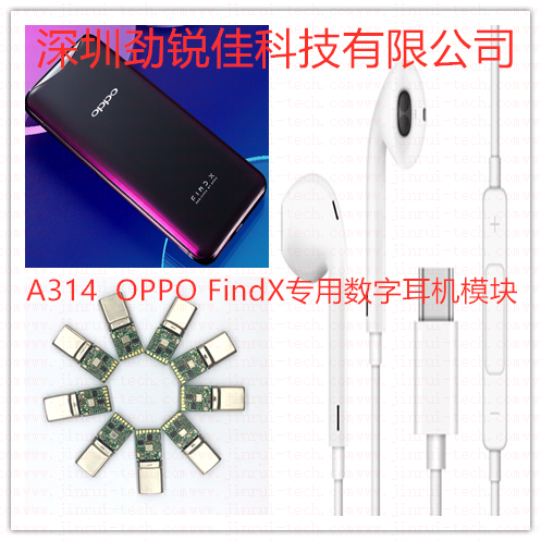 OPPO FindX手机Type C耳机PCBA--A314