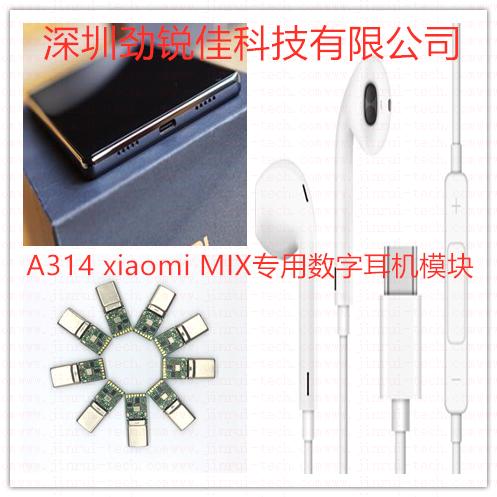 小米MlX手机Type C耳机PCBA--A314