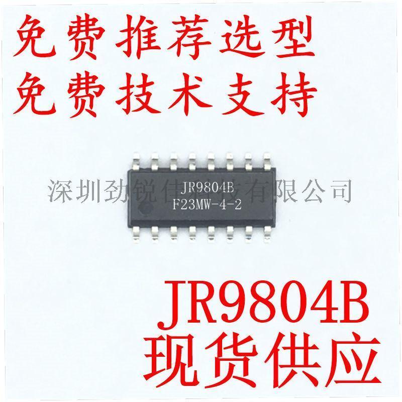 JR9804B触摸开关