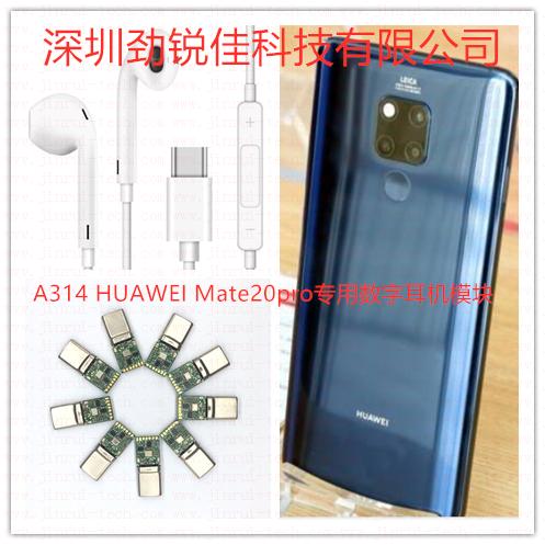 华为Mate20pro手机Type C耳机PCBA--A314