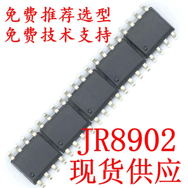 JR8902双通道低功耗触控感应芯片