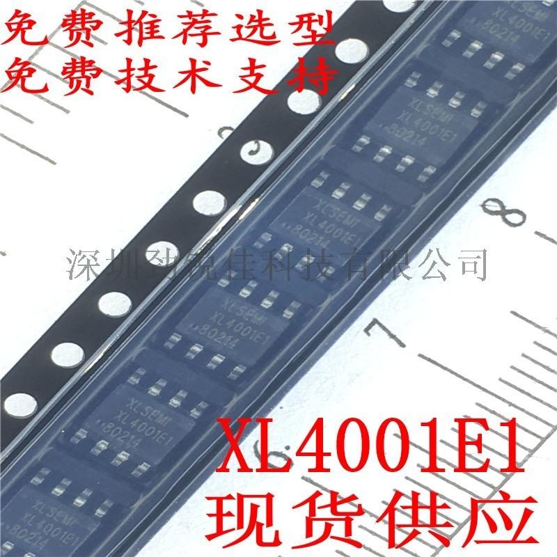 XL4001E1-40V转5.0V电源管理IC