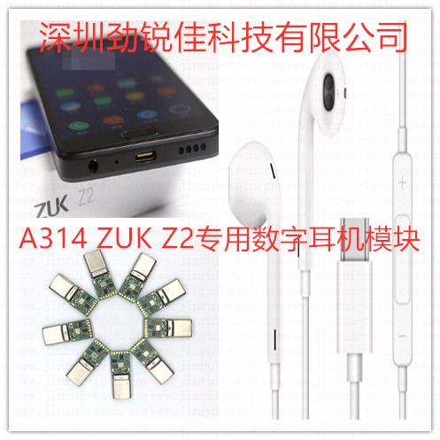 联想ZUKZ2手机Type C耳机PCBA--A314