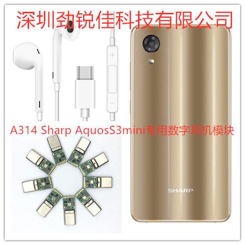 夏普AQUOS S3mini手机Type C耳机PCBA--A314