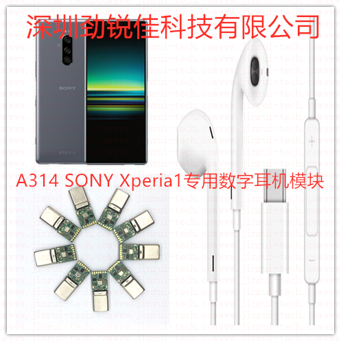 索尼Xperia1手机Type C耳机PCBA--A314