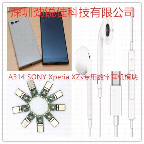 索尼Xperia XZS手机Type C耳机PCBA--A314