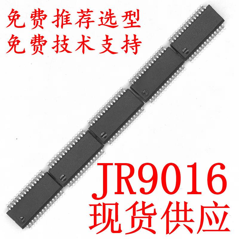 JR9016定制16键触摸按键IC