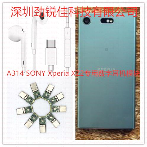 索尼Xperia XZ2手机Type C耳机PCBA--A314