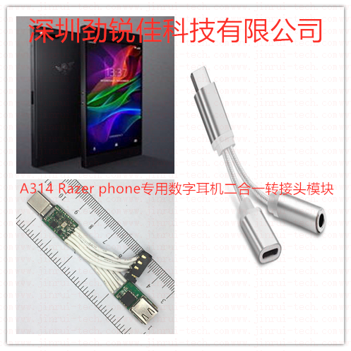 雷蛇Phone手机Type C耳机+PD快充2in1方案一分二模块 A314